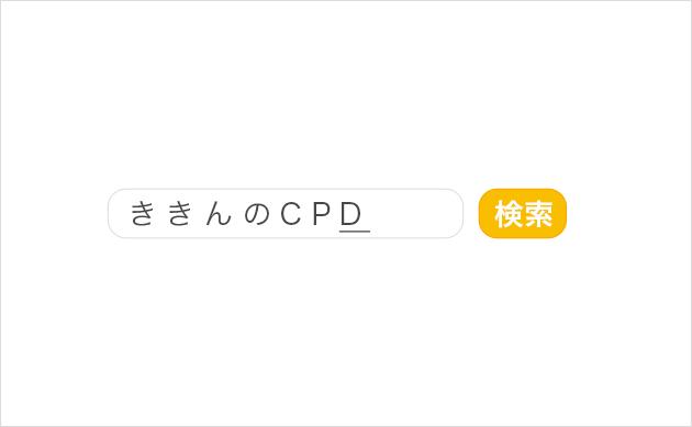 『ききんのCPD』で検索。